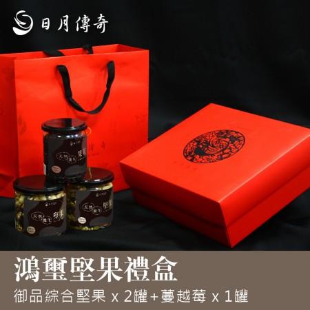 【禮盒】日月傳奇-鴻璽堅果禮盒(御品堅果*2+蔓越莓果乾*1)