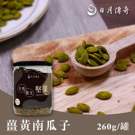 日月傳奇-薑黃南瓜子260g