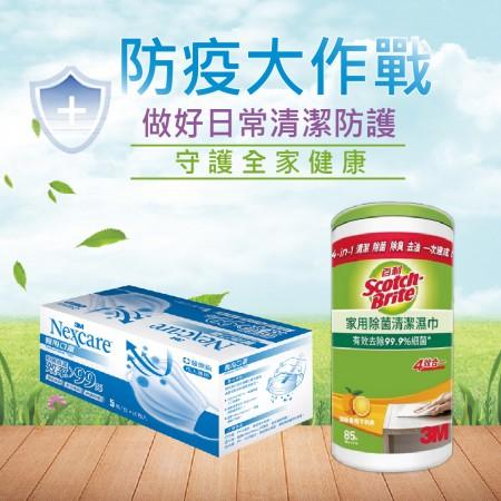 【防疫 抗菌】3M 百利家用除菌清潔濕巾85入 x1 + 3M 醫用口罩7660成人款 藍色 / 粉色 (現貨顏色隨機出貨)  x1 盒