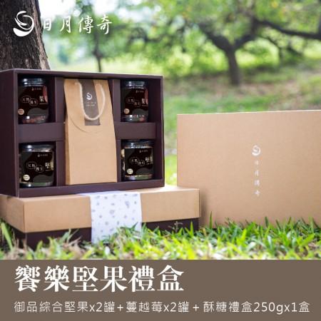 【禮盒】日月傳奇 饗樂堅果禮盒 (4+1升級組合)