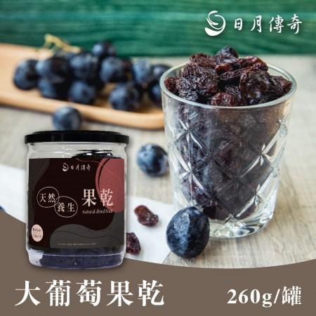 日月傳奇 大顆葡萄乾 260g 罐裝