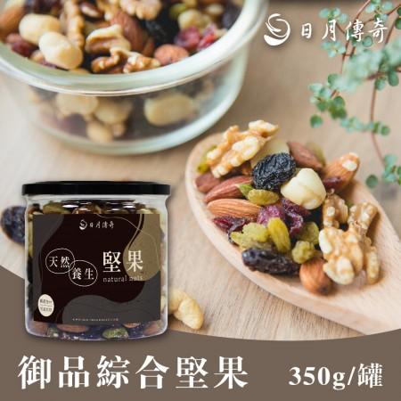 日月傳奇-御品綜合堅果350g 罐裝