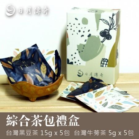 日月傳奇-台灣牛蒡茶5克/5入+台灣黑豆茶25克/5入  綜合茶包組 (季節限定)