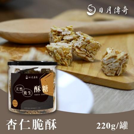 *新品*日月傳奇 杏仁脆酥 220g 罐裝