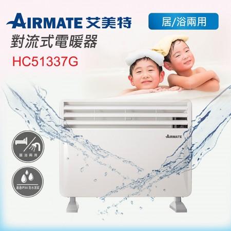 AIRMATE 艾美特  居浴兩用對流式電暖器 HC51337G 贈3M高效級濾網贈品包X1  (預購-預計11月中進貨)