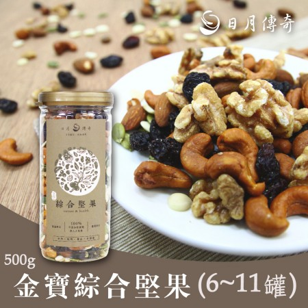 【團購款】日月傳奇 金寶綜合堅果500g(訂購6~11罐)請下此品號