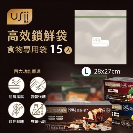 【USii優系】保鮮 USii高效鎖鮮食物專用袋-立體夾鏈袋  L (寬27 x 長28 x 深5 cm)