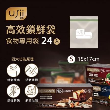 【USii優系】保鮮 USii高效鎖鮮食物專用袋-立體夾鏈袋 S (寬17 x 長15 x 深3 cm)