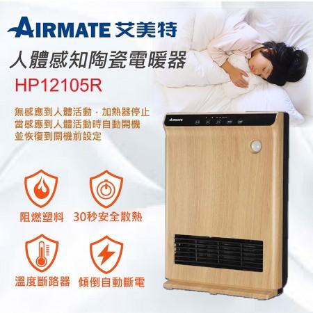 AIRMATE 艾美特 人體感知陶瓷式電暖器 HP12105R 贈3M高效級濾網贈品包X1 (預購)