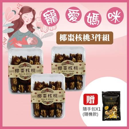 母親節活動 日月傳奇 椰棗核桃300g 3件組 贈隨手包X1(隨機一包)