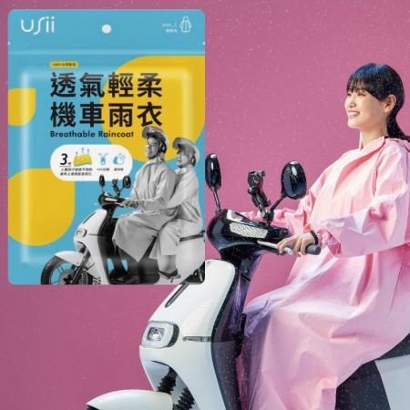 【USii優系】透氣輕柔機車雨衣 粉色 M