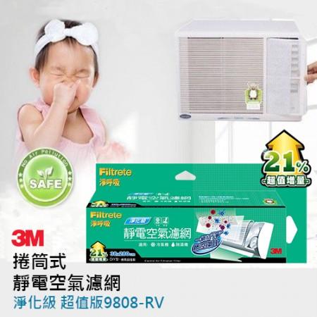 3M 淨化級捲筒式靜電空氣濾網-9808-RV  21%超值增量(38*280cm)