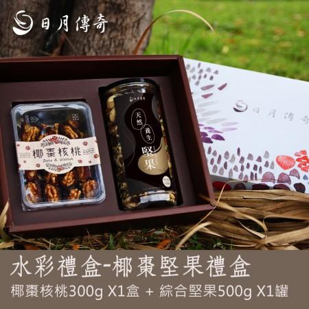 【禮盒】日月傳奇 椰棗堅果禮盒(綜合堅果500g+椰棗核桃300g)