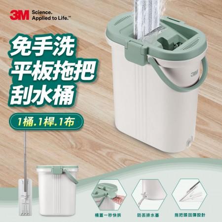 3M免手洗平板拖把刮水桶 拖把桶 (內含1桶1桿1布) 大容量、超輕量、乾溼分槽超乾淨
