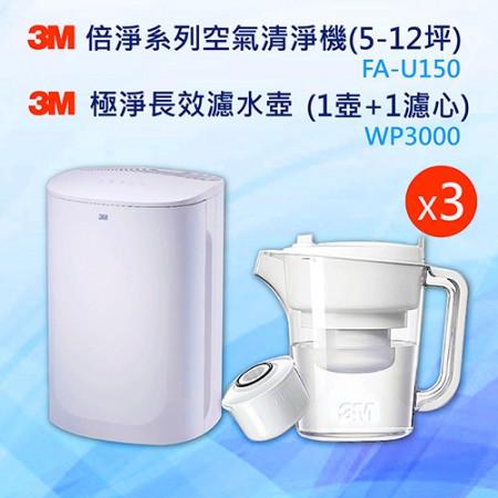【組合】3M 倍淨系列空氣清淨機 FA-U150  適用5-12坪 +3M 即淨長效濾水壺(1壺+1濾心)WP3000 X3