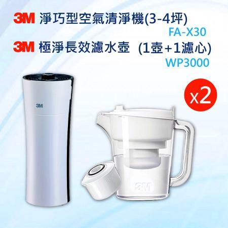 【組合】3M™ 淨呼吸™ 淨巧型空氣清淨機 FA-X30+3M 即淨長效濾水壺(1壺+1濾心)WP3000 X2