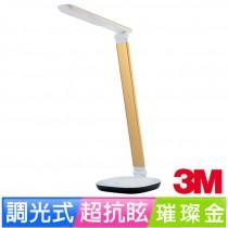(加購品) 3M 58° 抗藍光 調光式 博視燈  LD3000 金
