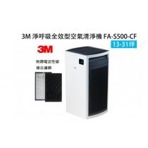 【旗艦款】3M淨呼吸全效型空氣清淨機FA-S500-CF