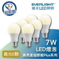 億光 LED超節能Plus球泡燈 7W  黃光6顆 7瓦燈泡(免運)