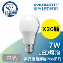 億光 LED超節能Plus球泡燈 7W  白光20顆 7瓦燈泡  箱購