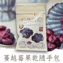 日月傳奇 整粒蔓越莓果乾隨手包 120g(新包裝開賣)