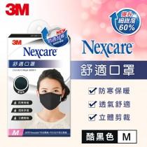 3M Nexcare 舒適口罩升級款 8550+ 成人款M 黑色