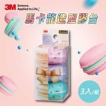 3M 810MDG馬卡龍造型膠台禮盒組(3入/組)