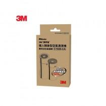 3M個人隨身型清淨機 活性碳濾網 C1020-CA,4片/盒(適用機型:FA-C10NT / FA-C10PT / FA-C20PT)