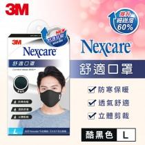 3M Nexcare 舒適口罩升級款 8550+ 成人款L 黑色