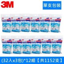 3M細滑牙線棒(單支攜帶型)量販包 (96支/包) X 12袋 / 1箱