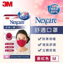 3M Nexcare 舒適口罩升級款 8550+ 成人款M 棗紅色