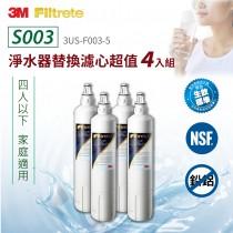 【3M】3M S003淨水器替換濾心超值4入組(濾心型號:3US-F003-5)
