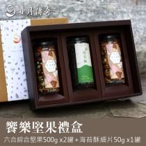 【禮盒】*新品上市*日月傳奇饗樂堅果禮盒( 六合綜合堅果500g X2+海苔酥細片50gX1)