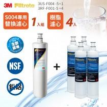 3M S004淨水器濾心+樹脂濾心4入 (3US-F004 -5 X1+3RF-F001-5 X4)