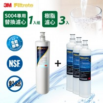 3M S004淨水器專用替換濾心1入組+樹脂濾心3入