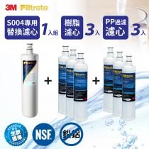 3M S004淨水器專用替換濾心1入組+樹脂濾心3入+PP過濾濾心3入