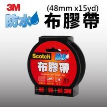 3M 2048D SCOTCH 強力防水布膠帶-黑(48mm x15yd) 膠帶
