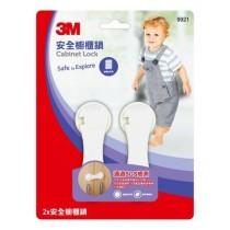 3M 兒童安全廚櫃鎖 9921