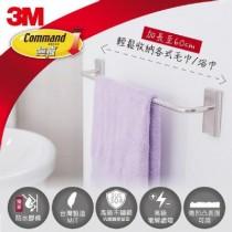 3M 無痕304金屬防水收納—毛巾架