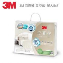 3M 瞬涼5度可水洗涼夏被-優雅米素面款(5X7單人)