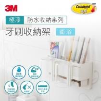 3M 無痕 極淨防水收納系列 牙刷收納架