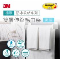 3M 無痕 極淨防水收納系列 雙層伸縮毛巾架