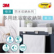 3M 無痕 極淨防水收納系列 多用途浴室收納架