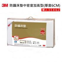 3M Filtrete防蹣床墊中密度加高型(3.5X6.2 單人)