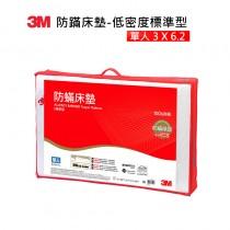 3M Filtrete防蹣床墊低密度標準型(單人)
