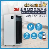 【旗艦款】3M全效型空氣清淨機(去味加強型)FA-S500-CF