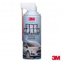 3M PN87981 電動窗橡膠潤滑劑
