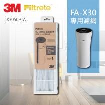 3M 淨巧型FA-X30/X50S空氣清淨機(活性碳 瀘網 X3050-CA)