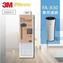 3M 淨呼吸-淨巧型FA-X30/X50S空氣清淨機替換濾網(專用濾網X3050-F)