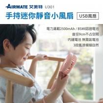 艾美特-USB手持/立式充電風扇U301